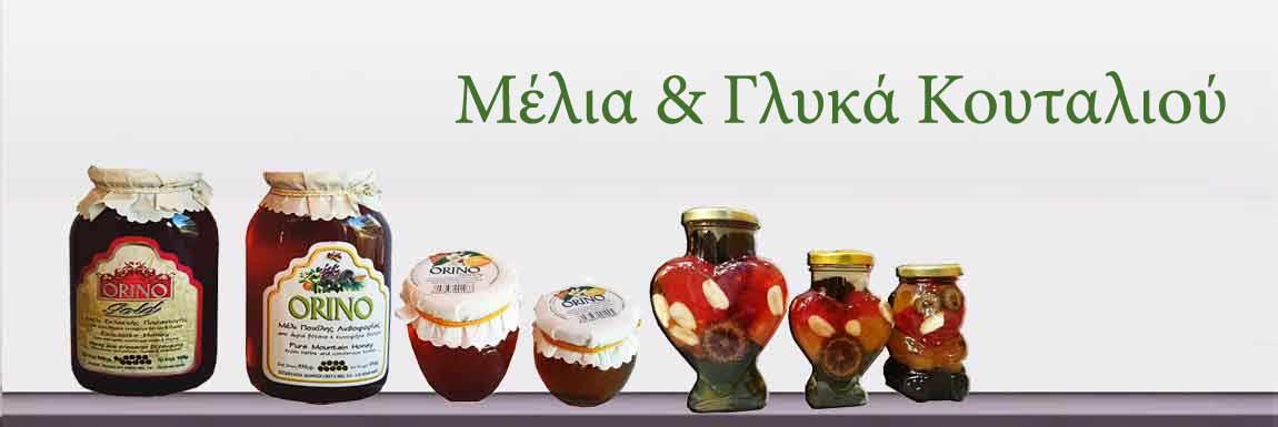 Μέλια & Γλυκά Κουταλιού